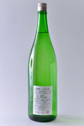 「季節の椀」に合わせて、山本氏がすすめてくれたお酒は、宮城の蔵元「森民酒造本家」で造ってもらっている「晴山」オリジナルの純米大吟醸。キレ・うまみ・余韻が長く続き、料理を邪魔せずに米のうまみが感じられる素晴らしい日本酒だ。完全オリジナルで「晴山」でしか飲めない限定品なので、訪れた際はぜひ味わってほしい。