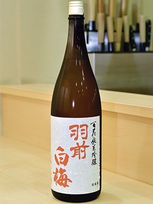 山形県・羽根田酒造の「羽前白梅 百花 純米吟醸」。お客様に最初におすすめするという、新ばし笹田の定番のお酒。「辛口ですっきりとした口あたり。シンプルな料理の邪魔をせず、店で提供するどの料理との相性も抜群」と笹田さん。日本酒は常時8種類ほど揃っており、最近では白ワインを片手に料理を嗜む人も増えているのだとか。