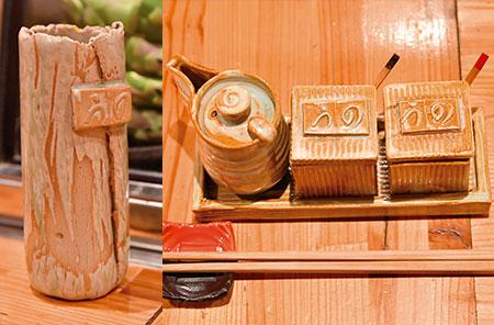 「うの」と店名が入った焼き物は、オリジナルの手作りで味がある。
