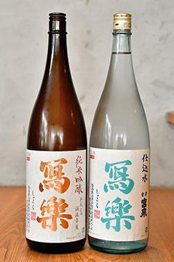 フルーティな含み香の「冩樂 純米吟醸」と、都内でもあまり味わえないという冩樂の 仕込水。