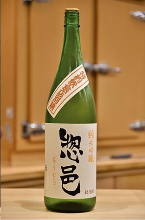 鮨と相性がよく、しっかりとした旨味がありながらさらりと飲みやすい「惣邑 純米吟醸」。