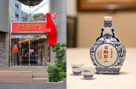 左)格調高いエントランスをくぐると、1階はフロントと売店。中国家具を配した落ち着いた空間が広がる。 右)紹興酒の最高傑作とされる「古越龍山 景徳鎮 陳醸25年」。甘味と酸味のバランスが絶妙な奥深い味わい。